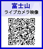 富士山QRコード