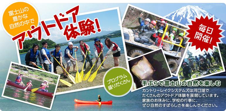 富士山の豊かな自然の中でアウトドア体験!